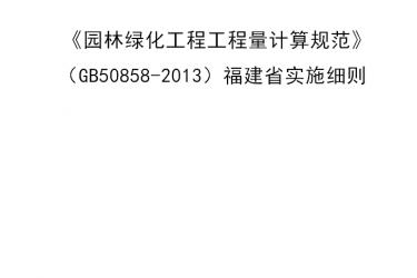 《园林绿化工程造价工程量计算规范》(GB50858-2013)福建省实施细则