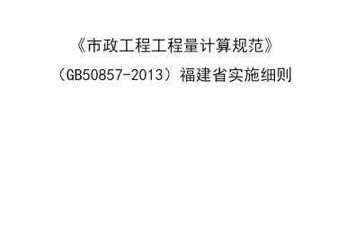 《市政工程造价工程量计算规范》(GB50857-2013)福建省实施细则