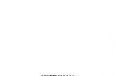 海南省绿色建筑工程造价综合定额(2019)