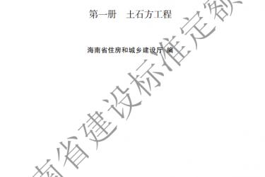 海南省市政工程综合定额(2017)