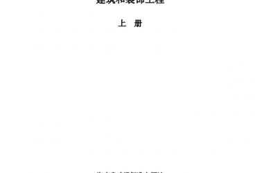 海南省城市地下综合管廊工程造价综合定额(2018)