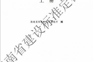 海南省房屋建筑与装饰工程造价综合定额(2017)