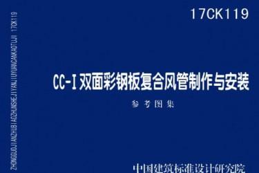 17CK119 CC-Ⅰ双面彩钢板复合风管制作与安装国标图集