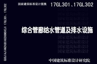 17GL301-17GL302综合管廊给水管道及排水设施国标图集