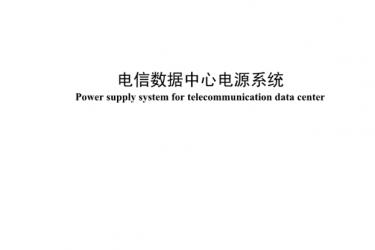 YD/T 1818-2018 电信数据中心电源系统