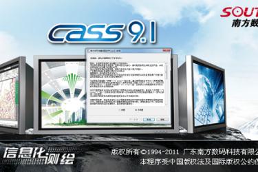 南方cass9.1破解版无需软件狗|工程造价工具