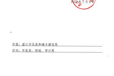【湛江市】关于调整我市特殊时期定额工日单价和人工费系数的通知(湛建造函〔2020〕56号)