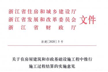 【浙江省】关于在房屋建筑和市政基础设施工程中推行施工过程结算的实施意见(浙建〔2020〕5号)