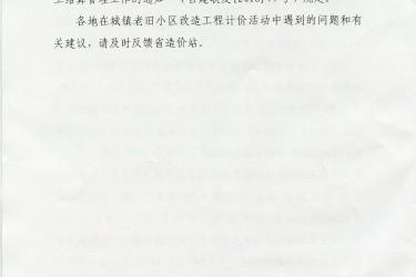 【吉林省】关于印发《城镇老旧小区改造工程计价指导意见》的通知(吉建造〔2020〕3号)