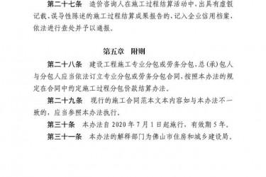 【佛山市】关于印发《佛山市建设工程施工过程结算管理办法》的通知(佛建〔2020〕22号)