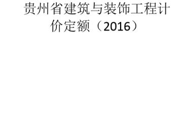 贵州省建筑与装饰工程计价定额(2016)