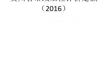 贵州省市政工程计价定额(2016)
