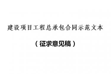 建设项目工程总承包合同示范文本(征求意见稿)