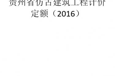贵州省仿古建筑工程计价定额(2016)