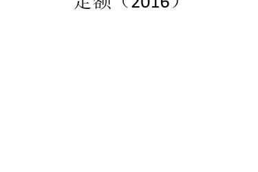 贵州省通用安装工程计价定额(2016)