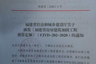 【福建省】关于颁发《福建省房屋建筑加固工程预算定额》(FJYD-202-2020)的通知)(闽建筑〔2020〕6号)