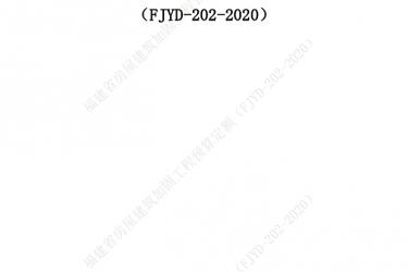 《福建省房屋建筑加固工程预算定额》(FJYD-202-2020)