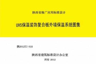 陕2012TJ018 UVS保温装饰复合板外墙保温系统图集