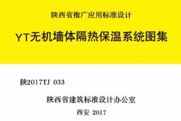 陕2017TJ033 YT无机墙体隔热保温系统图集